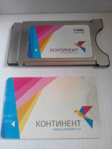 Субмодуль для просмотра спут. тв пакет континент 230 каналов с картой. в Бишкек