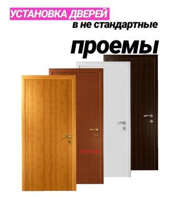 Установка межкомнатных дверей в не в Бишкек