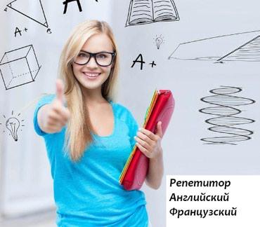 Подготовка школьников к в Бишкек