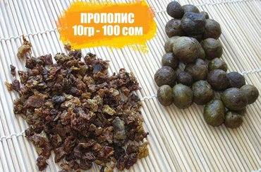 витамин прополис в Кыргызстан: Прополис содержит в себе высокую концентрацию питательных веществ, ви