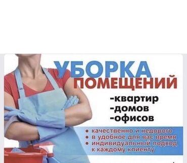 ремонт подъезда бишкек в Кыргызстан: Уборка помещений   Офисы, Квартиры, Дома   Генеральная уборка, Ежедневная уборка, Уборка после ремонта
