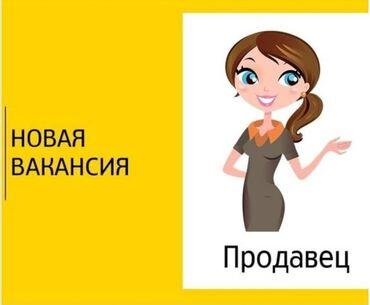 работа на каждый день с ежедневной оплатой in Кыргызстан | ДРУГИЕ СПЕЦИАЛЬНОСТИ: Продавец-консультант. С опытом. 6/1