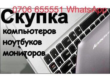 Скупка ноутбуков,компьютеров, в Бишкек