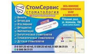 баскетбол бишкек записаться in Кыргызстан | ИГРУШКИ: Стоматолог | Имплантация зубов | Круглосуточно