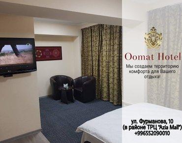 "гостиница «оомат» расположена недалеко оттрц ""asia mall"", вдвух мину в Бишкек"