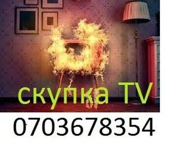 Скупка телевизоров бишкек жк led plazmaбыстро, выгодно, надежно
