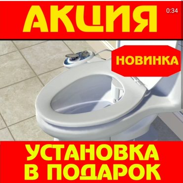 Биде накладка на унитаз: в Бишкек