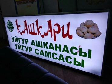 Объёмные буквы, самоклейка, лайтбокс, в Бишкек