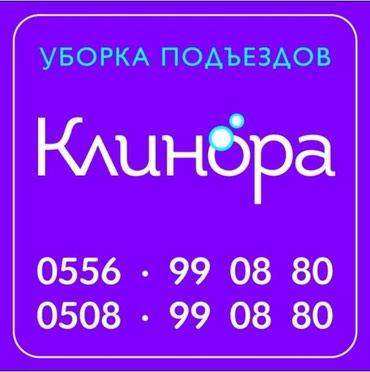 Уборка подъездов, дворов качественно в Бишкек