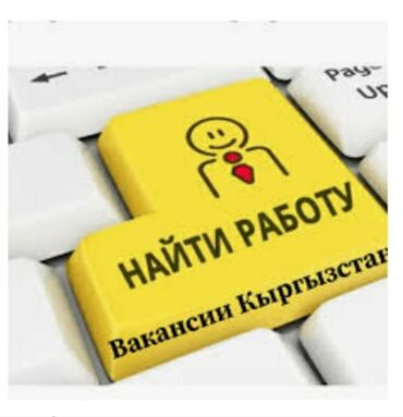 Упаковщицы - Кыргызстан: Необходим помощник для консультации товара по интернету. Возраст от 16