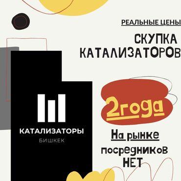 бишкек праститутка in Кыргызстан | ГРУЗОВЫЕ ПЕРЕВОЗКИ: Катализатор бишкек катализатор дорого, катализатор кыргызстан