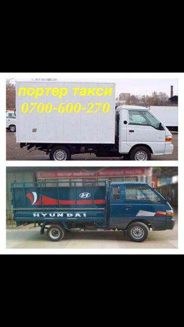 портер такси на заказ. грузоперевозки. Portertaksi. грузовой такси. пе в Бишкек