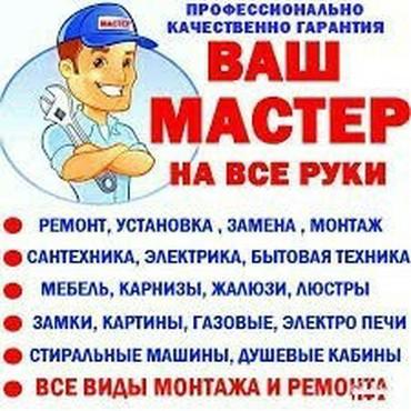 сантехник слава в Кыргызстан: Сантехник сантехник сантехник сантехник сантехник сантехник сантехник