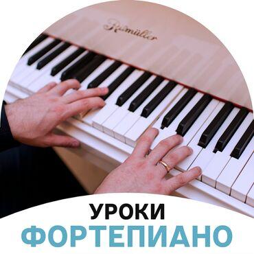 мелодия пианино в Кыргызстан: Уроки по фортепиано.  Изучение нот и сольфеджио .  Развитие слуха. Из