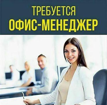 Sintezator na telefon - Кыргызстан: Оператор Call-центра. С опытом. 5/2