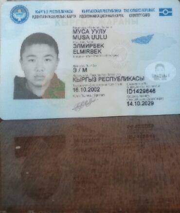 Находки, отдам даром - Беловодское: Найден паспорт вернём за вознаграждение