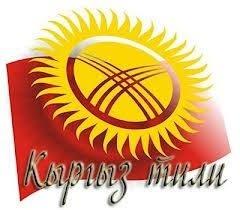 Кыргызский язык за 1 месяц! Реально! для взрослых и детей с 12 в Токмак