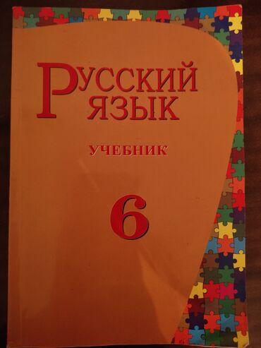 46 elan   İDMAN VƏ HOBBI: Rus dili 6-ci sinif  Çox az işlənib demey olar hec işlənməyib