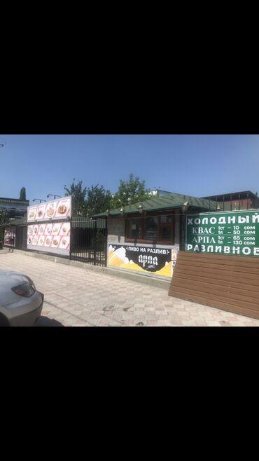 такси с выкупом в Кыргызстан: Срочно продам Кафе-Чайхану 2 х эт-350кв м! Все есть! Можно сразу начат
