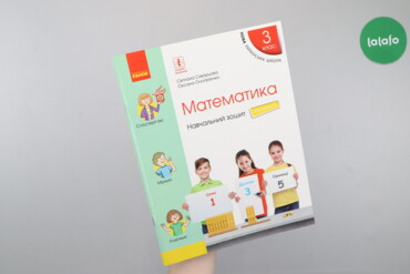 """Навчальний зошит """"Математика 3 клас. Частина 3""""    Автори: С. Скварцов"""