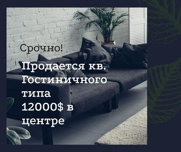 Продается квартира гостиничного типа