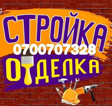 Евро ремонт. в Бишкек