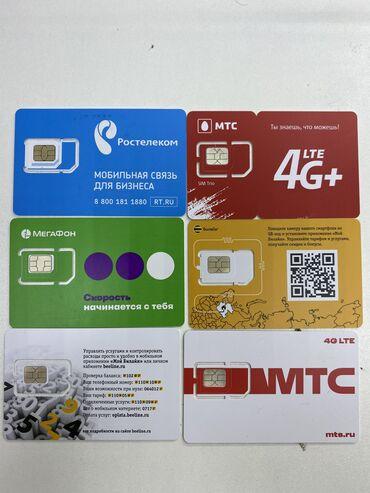 Электроника - Кыргызстан: Московские номера с безлимитным интернетом Мегафон и Билайн