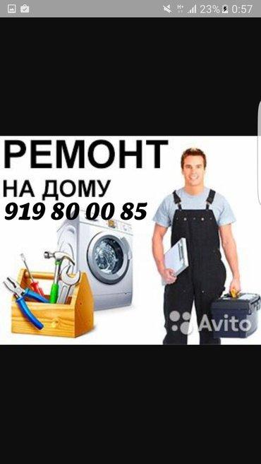 быстрый ремонт стиральных машин автомат в душанбе вызов на дом тел 919 в Душанбе