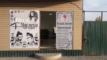 """аренда офисно складских помещений в Кыргызстан: Сдаю помещение под парикмахерскуюРайон ж/м """"Дордой """"Имеется"""