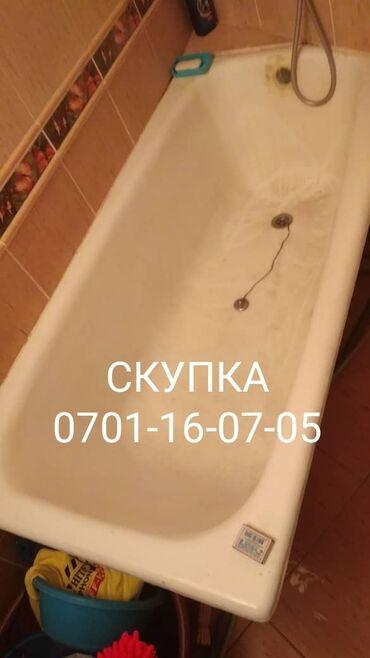 гиря чугунная 20 кг в Кыргызстан: Ванна | Чугуная