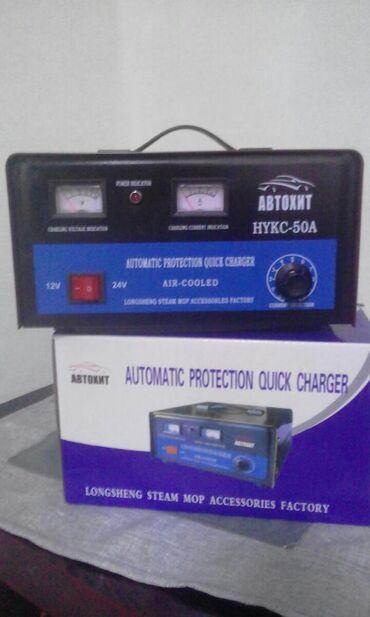 Автомобильное зарядное устройство HYKC-50A(6/12/24V). Автоматическое