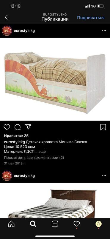 бу детские кроватки в Кыргызстан: Продаем детскую кроватку,в комплекте с матрацем В хорошем состоянии