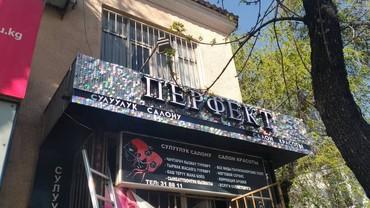 Блестяшее решение для Вашего бизнеса - в Бишкек