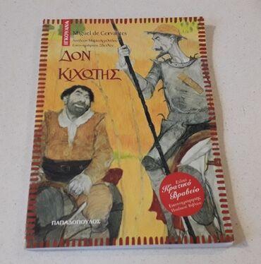 Δον Κιχώτης - Miguel de CervantesΕκδόσεις: ΠαπαδόπουλοςΑπόδοση: Μαρία