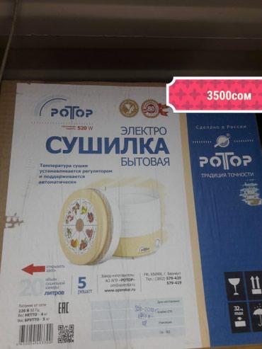 Электро сушилка для овощей и фруктов. в Бишкек