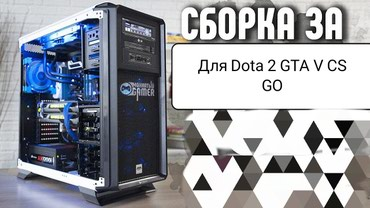 Сборка Системных Блоков для любых в Бишкек