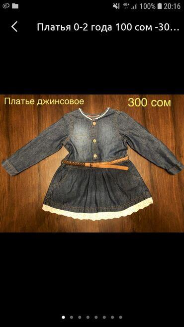 хб платье в Кыргызстан: Платье хб на девочку в идеале на 2-3года