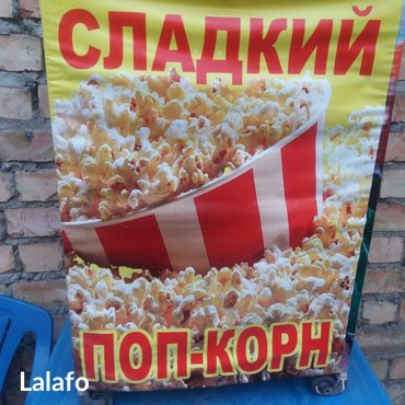 Продаю попкормовый аппарат. хорошем состояний с подставкой на колесах. в Бишкек