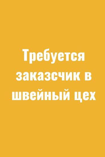 Электрик требуется - Кыргызстан: Требуется заказсчик