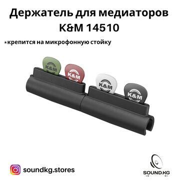 Держатель для медиаторов на микрофонную стойку Konig & Meyer - K&a