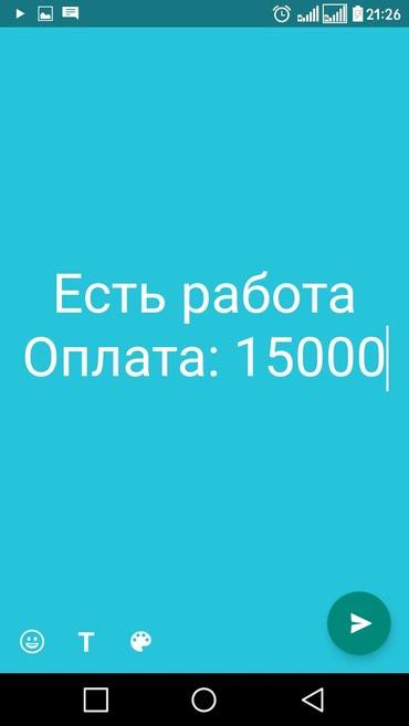 Оператор балдар- кыздар керек)) в Ош