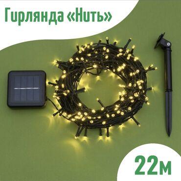 увлажнитель воздуха бишкек in Кыргызстан | ДРУГИЕ КОМНАТНЫЕ РАСТЕНИЯ: Уличная гирлянда «Нить» на солнечной батарее, Желтый, 22 метра, 2