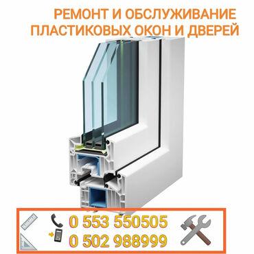 станок для сетка рабица в бишкеке в Кыргызстан: Окна | Регулировка, Ремонт