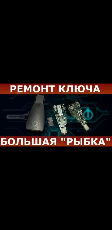 запчасти на мерседес w211 в Кыргызстан: Электрика | Изготовление систем автомобиля