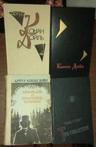 Продаю книги Конан Дойль: Этюд в багровых тонах. Знак четырех. Собака в Бишкек