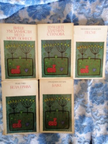 Knjige, časopisi, CD i DVD | Ivanjica: Knjige za decu