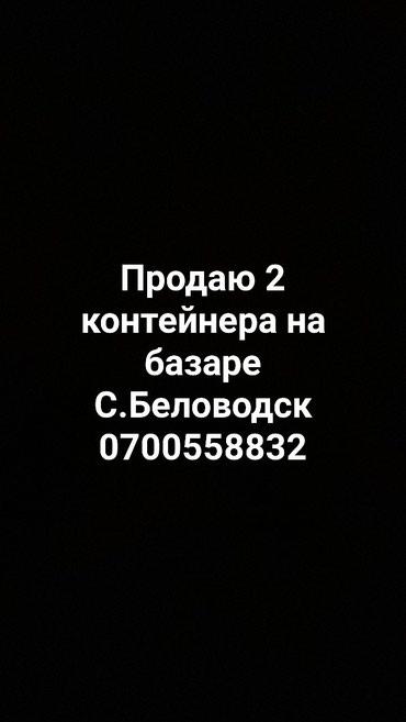 Продаю место на базаре!В беловодске 2 контейнера! хоз.товары в Беловодское