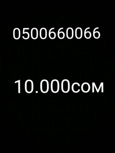 10.000 красивый номер 0! в Бишкек