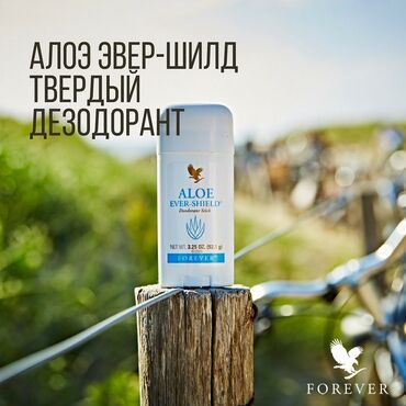 дезодорант алоэ эвер шилд в Кыргызстан: Чем хорош наш популярный Дезодорант Алоэ Эвер-Шилд?⠀ Во-первых, он