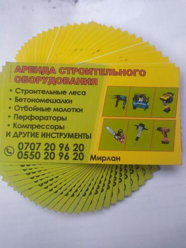 трамбовка в Кыргызстан: Сдам в аренду Трамбовки, Шуруповерты